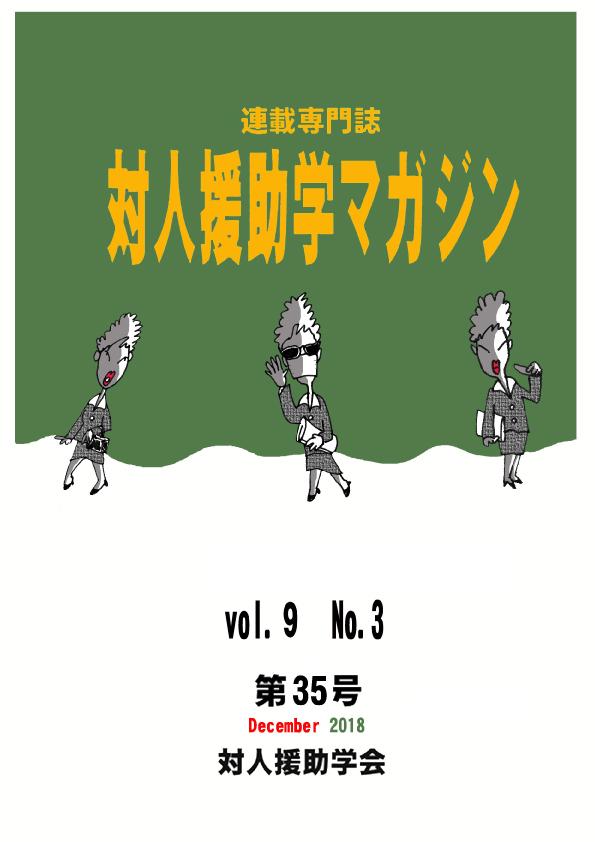 対人援助学マガジン